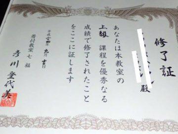 Clases de nudo de obi 変化結び