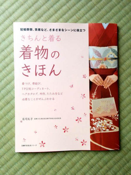 libro kimono