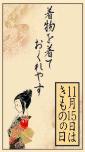 app kimono