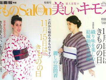 15 de noviembre día del kimono