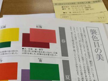 Kimono bunka kentei: examen de kimono