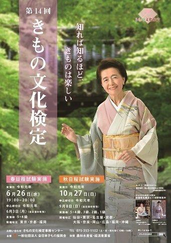 examen kimono